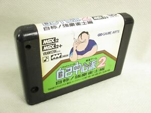 msx-GAMBLER-JIKO-CHUSHINHA-2-Cartridge-only-MSX2-Import-Japan-Video-Game-msx