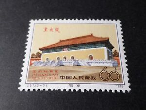 CHINE-CHINA-1979-timbre-2285-ARCHIVES-IMPERIALES-neuf-MNH-STAMP