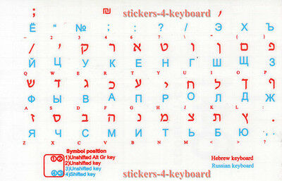Russian Hebrew Transparent Keyboard Stickers ! NEW ! Blue /& Red