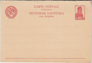 Russia, Soviet 2 sides Postal stationery