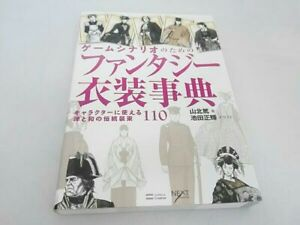 Western-and-Historical-Clothes-Art-Reference-Book-Anime-Manga