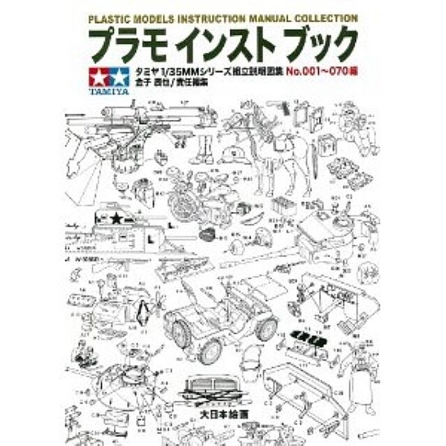 Model Kit Instruction Book Tamiya 1 35 MM Illustration Book Japanese