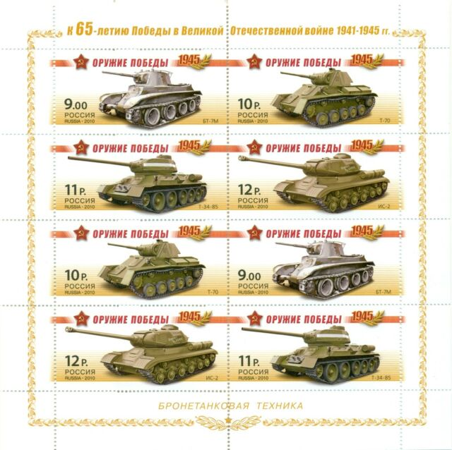 RUSSIA 2010 Sc# 7211a Minisheet Weapon of the Victory T