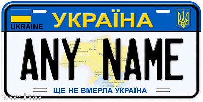 Ukraine Any Name Novelty Auto Car Tag License Plate B02