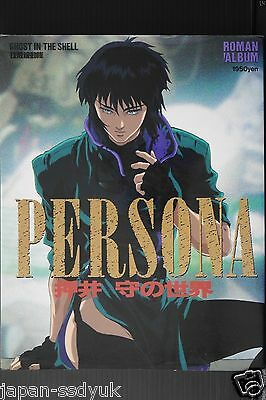Japan Works Of Mamoru Oshii Ghost In The Shell Persona Art Guide Book Ebay