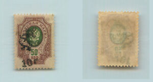 Armenia-1919-SC-151-mint-rtb1604