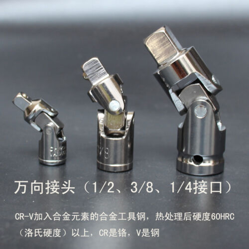 1/4 3/8 1/2 inch flexible universal joint rotating impact socket adapter 3 in 1