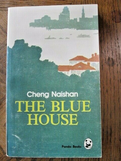 The Blue House by Ch'eng Nai-Shan (1989, Paperback) 1st Printing