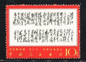 China Stamp 1967 W7  Chairman Mao Poem   10C ( Man Jiang Hong )   OG