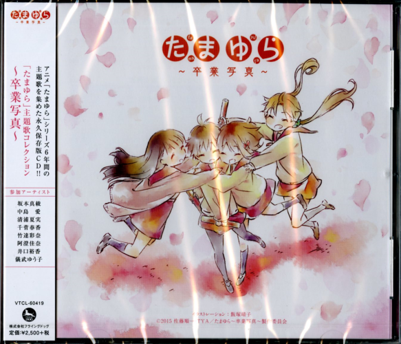 TAMAYURA (ANIME) MAIN THEME SONG COLLECTION - SOTSUGYO...-JAPAN CD F56