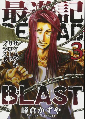 LOT Saiyuki RELOAD BLAST 1~3 Kazuya Minekura manga book JAPAN