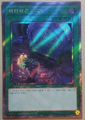 "Yugioh Card /""Foolish Burial Goods/"" MINT EXTRA SECRET PRISMATIC RARE"