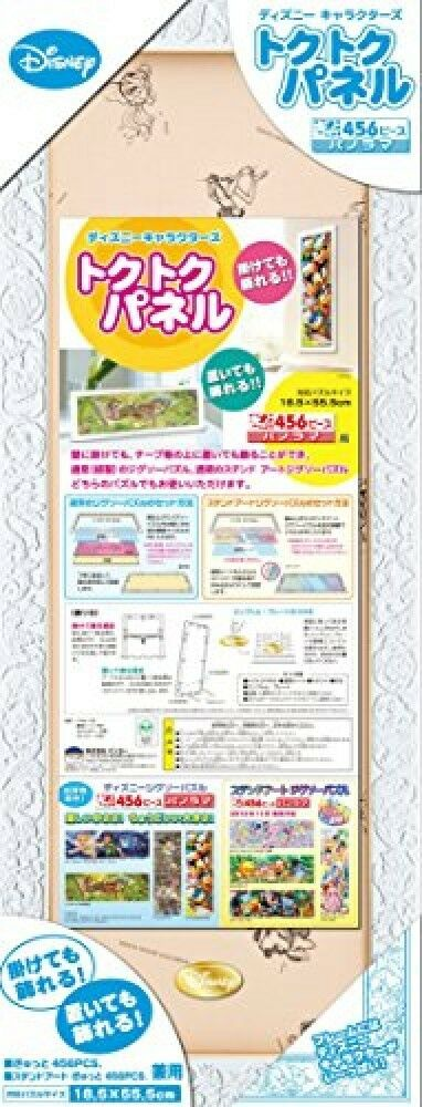 Tenyo Japan Jigsaw Puzzle Panel for 456 Pieces Weiß 4905823906453 Free Shipping