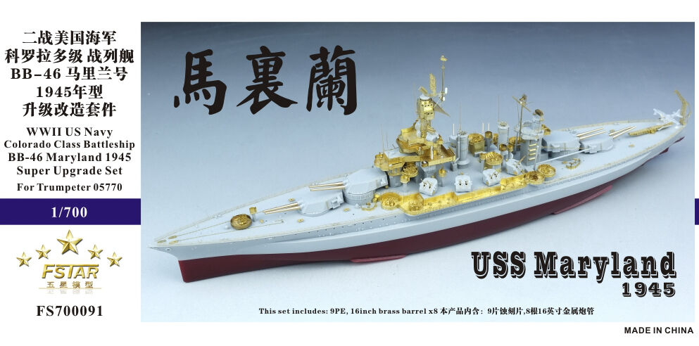 Five Star FS700091 1 700 USS Battleship Maryland 1945 for Trumpeter