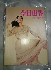 1978 Hong Kong Asia World Today Magazine Cover ~ Teresa Teng 香港今日世界封面人物~邓丽君