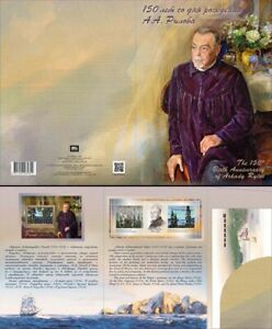 Russia-2020-150th-anniversary-of-the-artist-Arkady-Rylov-Souvenir-set