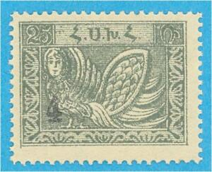 ARMENIA-365a-MINT-NEVER-HINGED-OG-NO-FAULTS-VERY-FINE-D