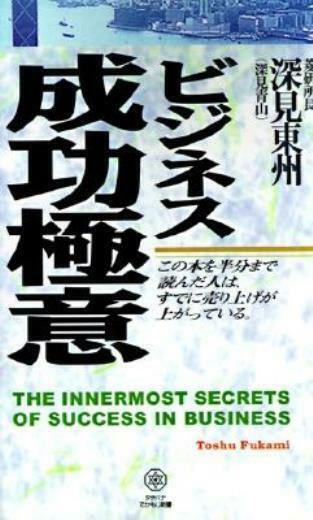 The Innermost Secrets Of Success In Business