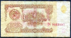 World-Currency-Banknotes-U-S-S-R-1-Rubles-1961-VG