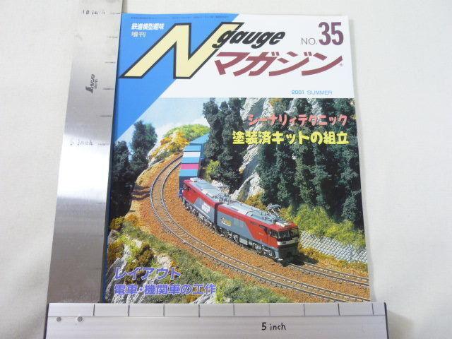 N GAUGE SCALE MAGAZINE 35 2001 Model Railroad Japan Book RARE