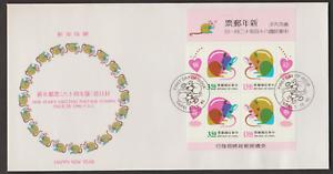 F681M-CHINA-TAIWAN-1995-CHINESE-NEW-YEAR-ANIMAL-OF-RAT-MS-FDC