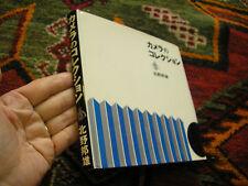 Japan Japanese Text Photography Antique Camera History Pentax Kodak Mamiya Agfa