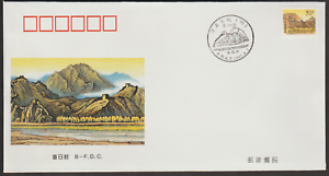 CHINA-PRC-1997-R29-I-GREAT-WALL-DEFINITIVE-STAMP-B-FDC