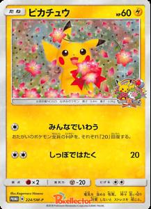 Pokemon card 224//SM-P Pikachu 20th anniversary Promo Japanese F//S