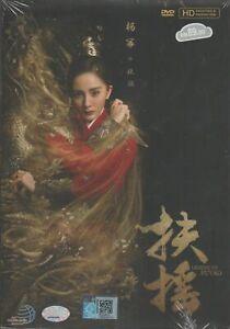 Chinese Drama HD DVD Legend Of Fuyao 扶摇皇后 (2018) English Subtitle