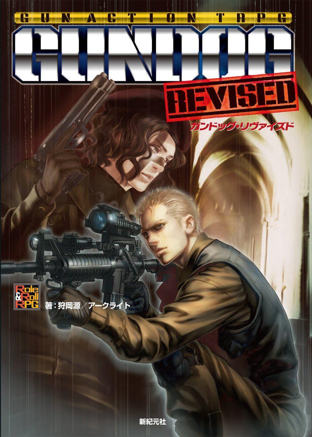 Pistola de acción trpg Sheepdog revisado libro juego granada de cohete propulsado