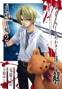 Higurashi No Naku Koro Ni Kai Meakashi Hen 2 Manga Japan