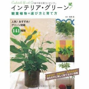 Bonsai-Book-How-to-Grow-and-choose-the-interior-green-foliage-plants