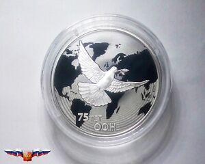 3 Rubles Russia 1oz Silver 2020 75th Anniversary of the United Nations UN UNO Pf