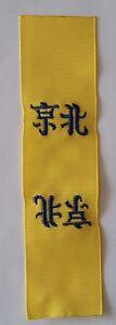 Ruban-de-la-Medaille-de-Chine-Napoleon-III-1860-REPRO