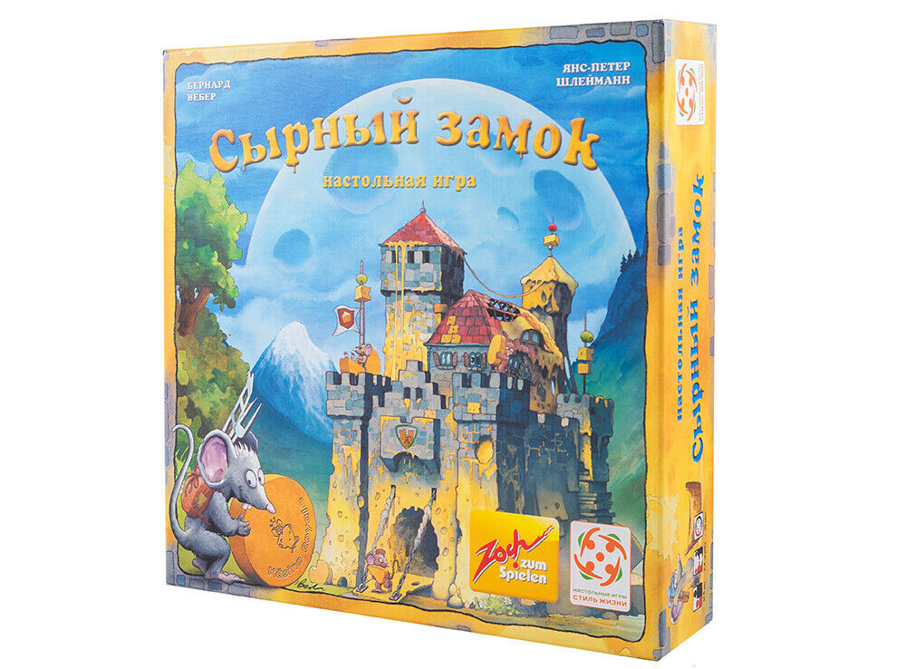 Juego De Mesa сырный замок настольная игра русский язык