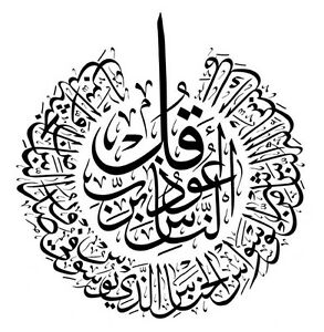 Sticker Muslim Art Islamic Decal Wall Calligraphy Islam