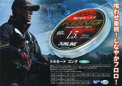 0.37mm 45365 50m SUNLINE Tornado KONG Soft type Fluorocarbon Line Leaders #5