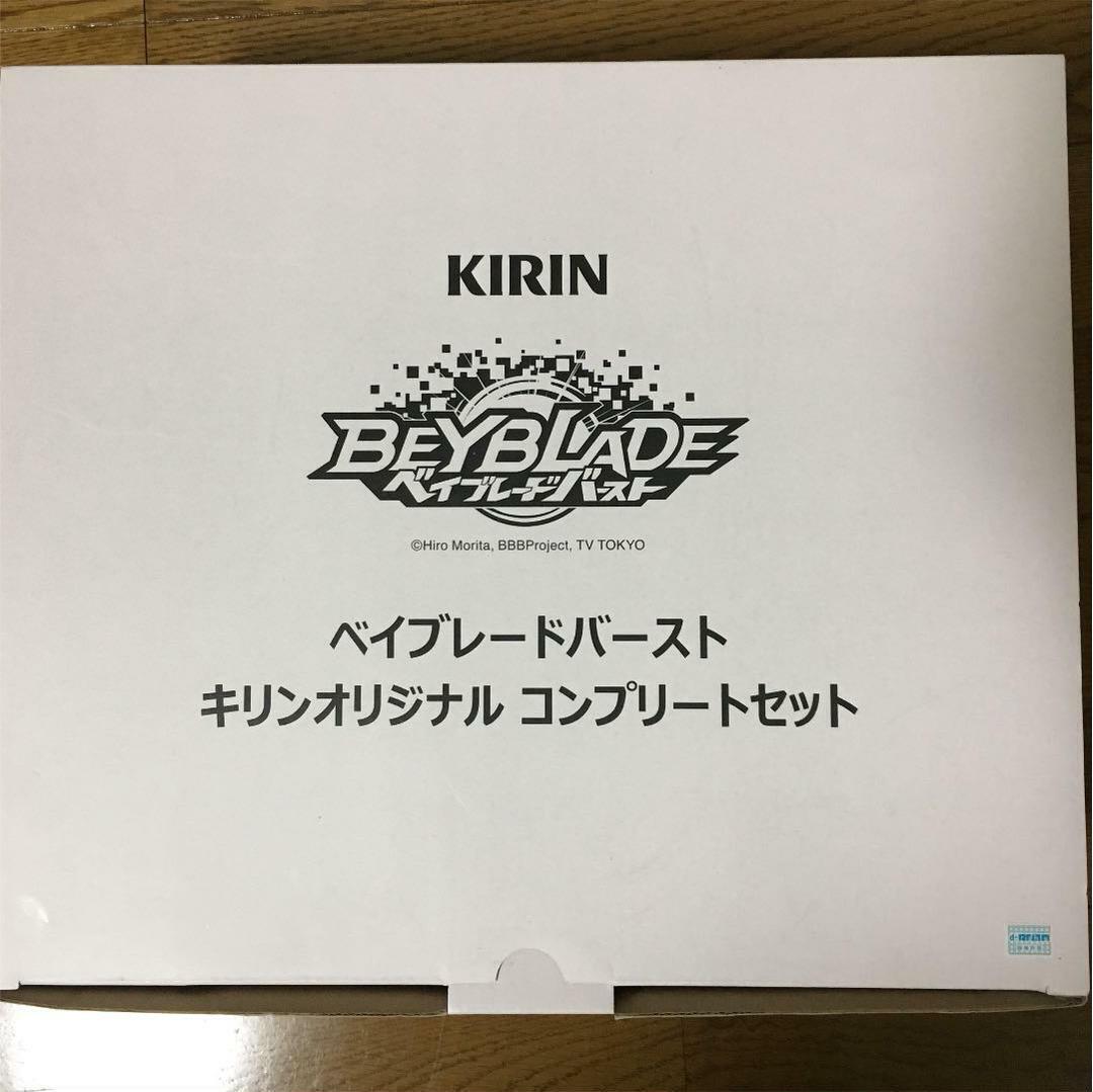 Beyblade Burst Kirin Original Complete Set