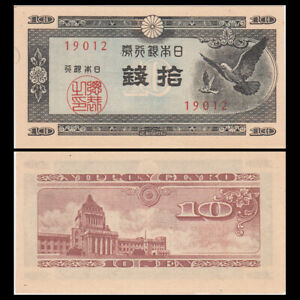 Japan-10-Sen-Banknote-ND-1947-P-84-UNC-Asia-Paper-Money