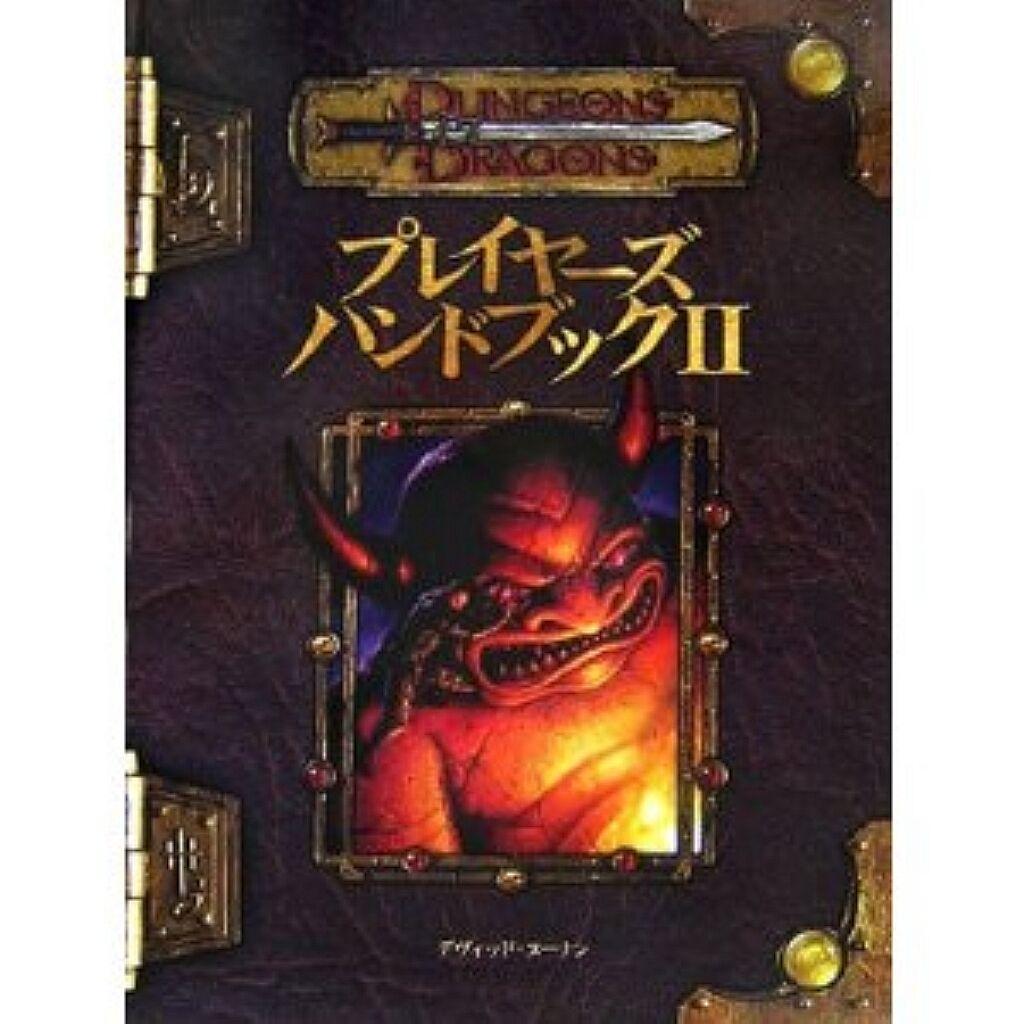 Manual del jugador D&D 2 (Dungeons & Dragons suplemento)