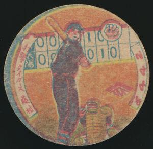 RARE-1947-Fumio-Fujimura-ROOKIE-HOFer-Japanese-Baseball-Menko-Card