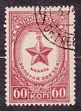 RUSSIA SU 1946 USED SC#1036 60kop, Gold Star Medal