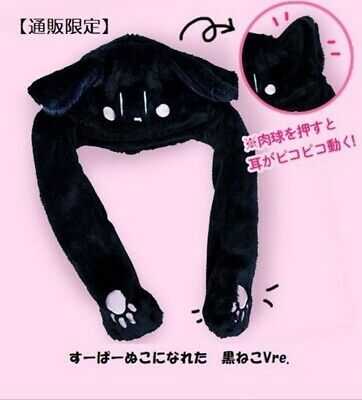 Mafumafu Super Nuko Nukoninareta Hikirai White Cat Hat muffler Ear Moving