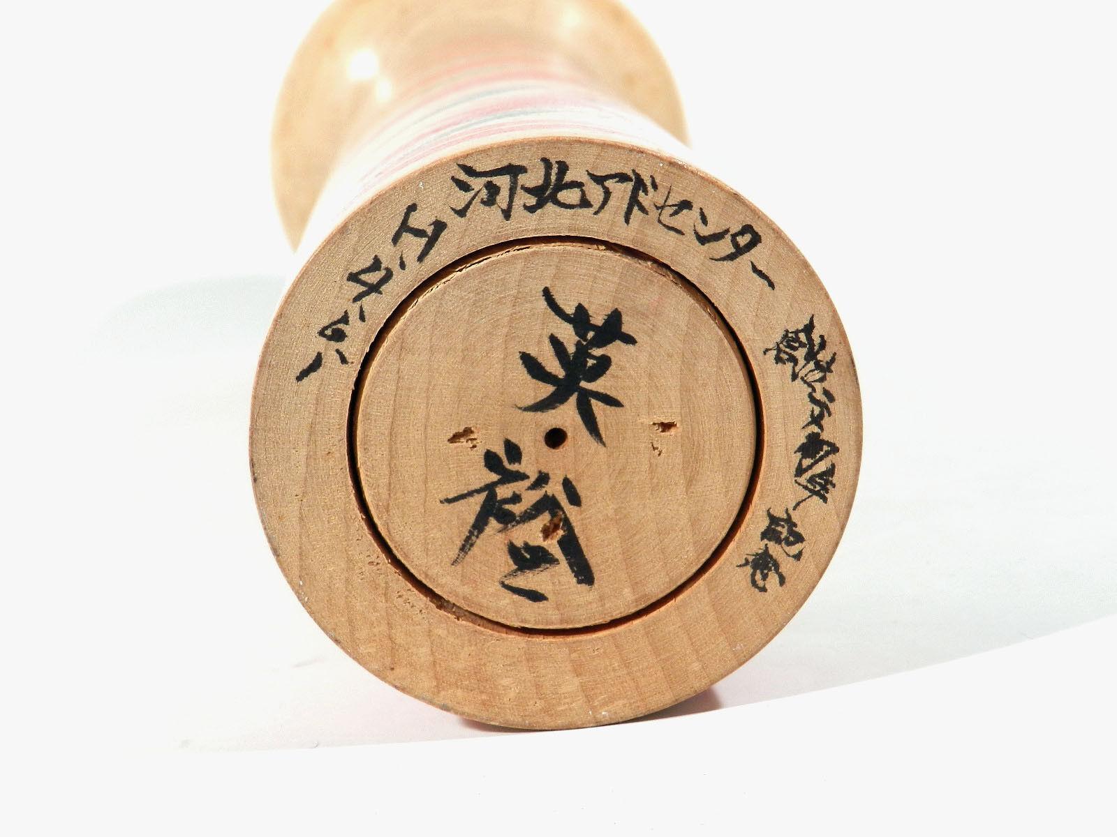 Vintage JAPON KOKESHI bois poupée ° Wooden signé pièce Unique ° Wooden ° Japanese Doll 8b745c
