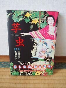 Suehiro-Maruo-amp-Edogawa-Rampo-manga-The-Caterpillar-Imomushi-JAPAN-used