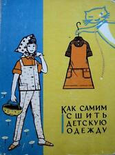 Yourself sew children's clothes Cutting and Sewing Одеждя для детей Russian 1966