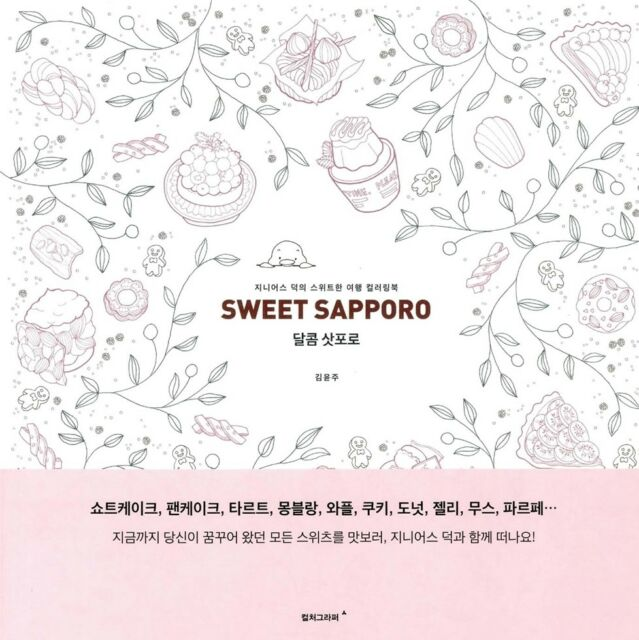 NEW Sweet Sapporo Coloring Book Anti Stress 68 Pages Food