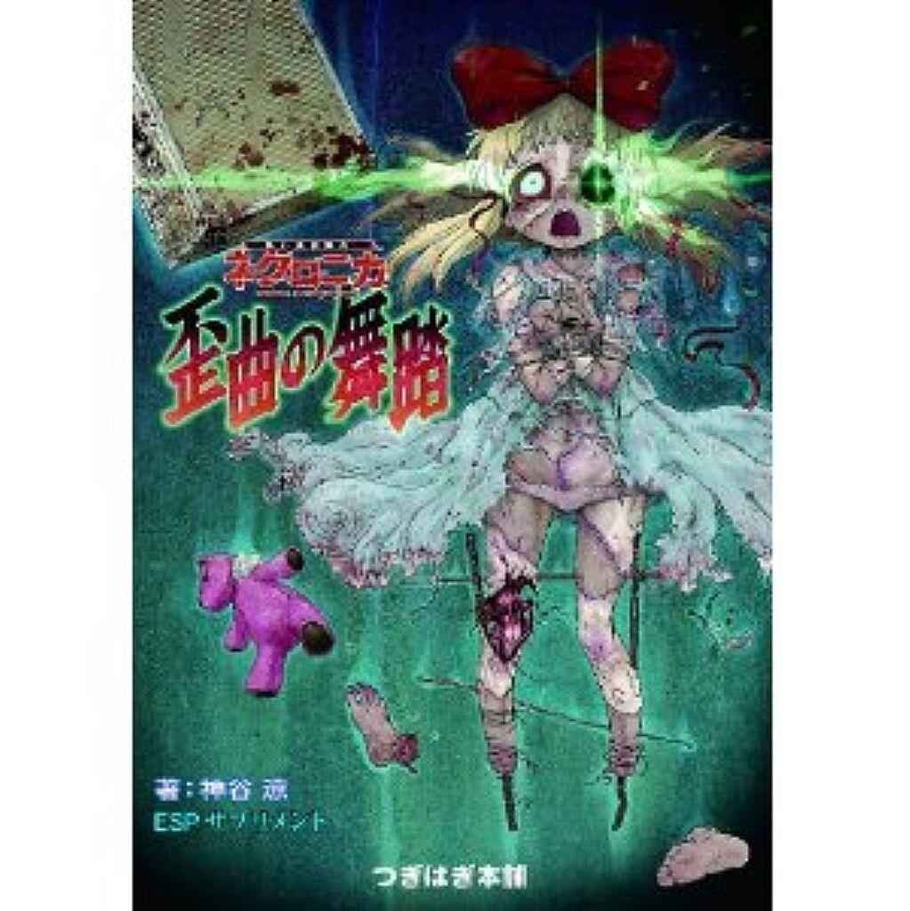 Nagai Gojitsudan no Nechronica Supplement Waikyoku no Butou RPG book