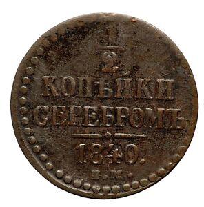Russia Russian Empire Denga 1/2 kopeck 1840 EM Copper Coin Nickolas I #4359