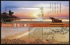Hong Kong 2005 Mainland Scenery no 4 Qiantang Bore blocco 150 ** MNH